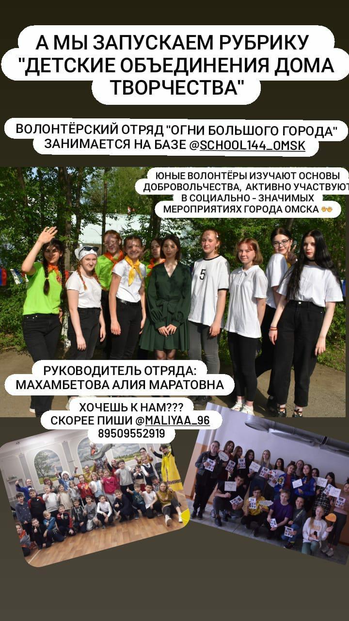 """Волонтерский отряд """"Огни большого города"""" приглашает ребят 13 - 17 лет"""