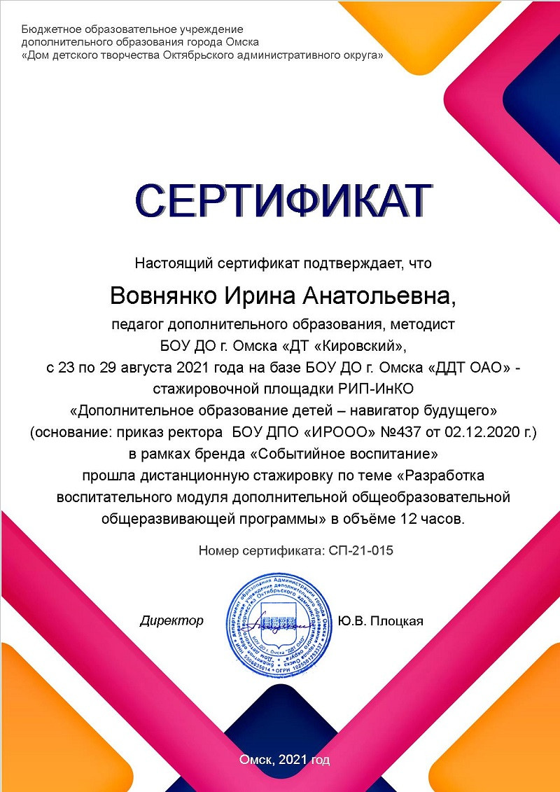 """Дистанционная стажировка """"Разработка воспитательного модуля ДООП"""""""