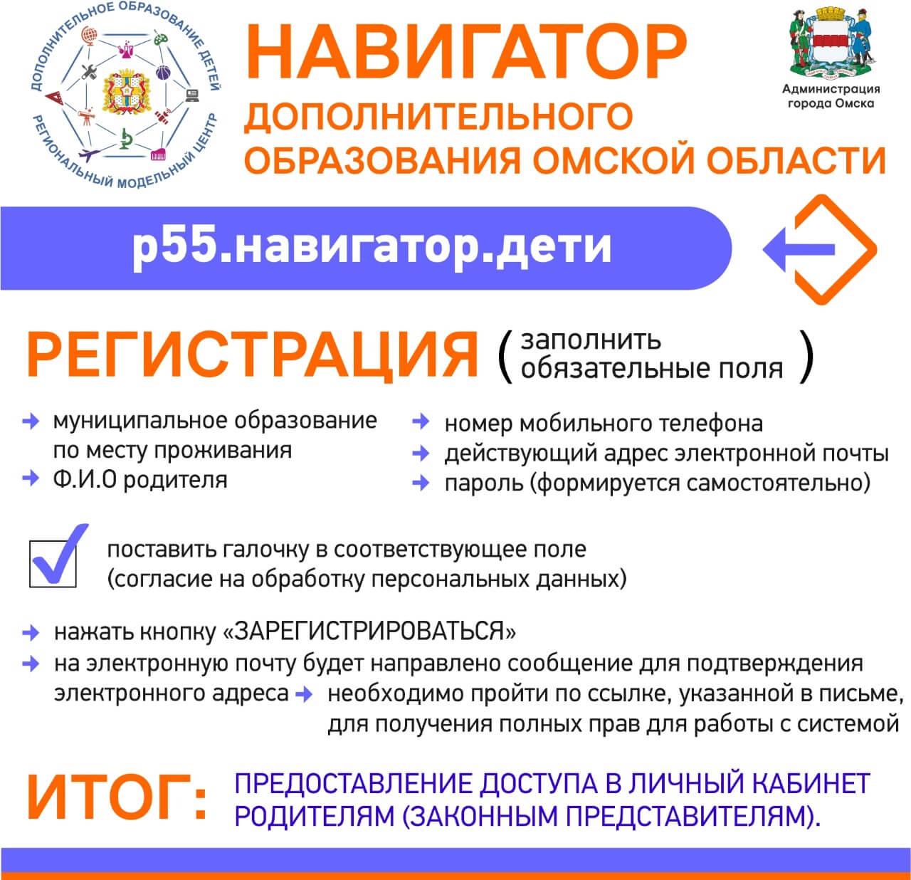 navigator-inform